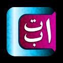 abata_hijaiyah